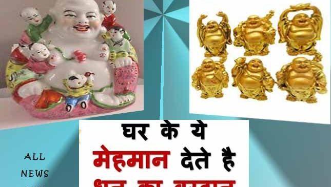 लाफिंग बुद्धा की 10 अद्भुत मूर्तियां और उनसे जुड़ी कुछ रोचक बातें – laughing buddha in hindi