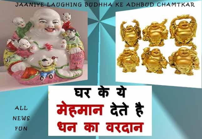 laughing buddha in hindi