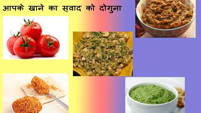 5 चटकारे वाली चटनियाँ – chutney recipe hindi