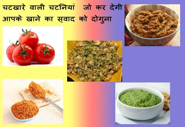 chutney recipe hindi