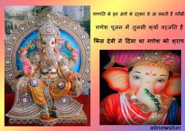 गणेश जी से जुड़े कुछ अद्भुत रहस्य – ganesh bhagwan ke rahasya