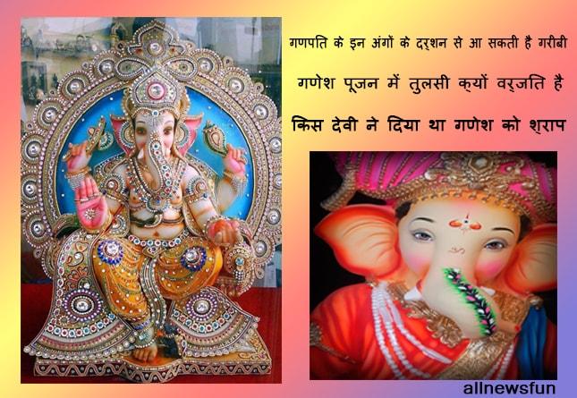 ganesh bhagwan kahani lord ganesa