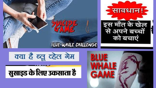 ब्लू व्हेल गेम से अपने बच्चों को कैसे बचायें – blue whale game facts and precautions