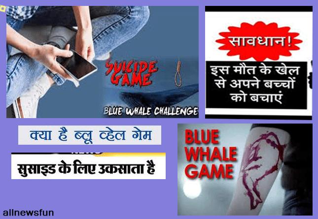 blue whale game hindi