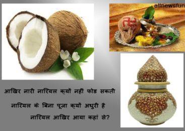 पूजा में नारियल ही क्यूँ चढ़ाते हैं ? pooja mein nariyal hi kyun chadhate hen