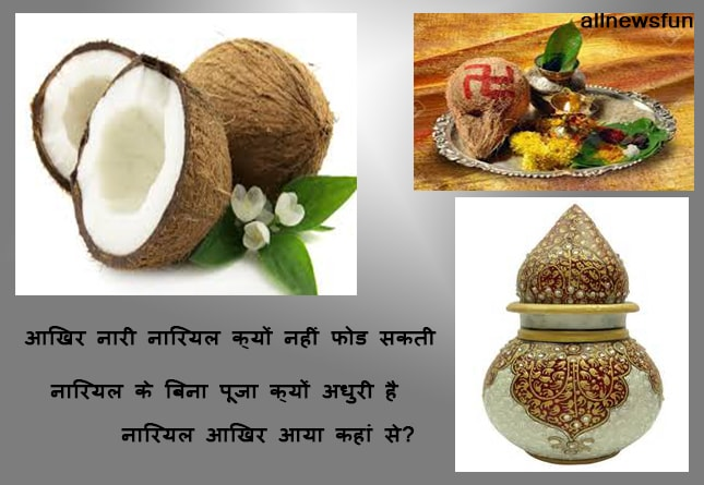 pooja mein nariyal hi kyun chadhate hen