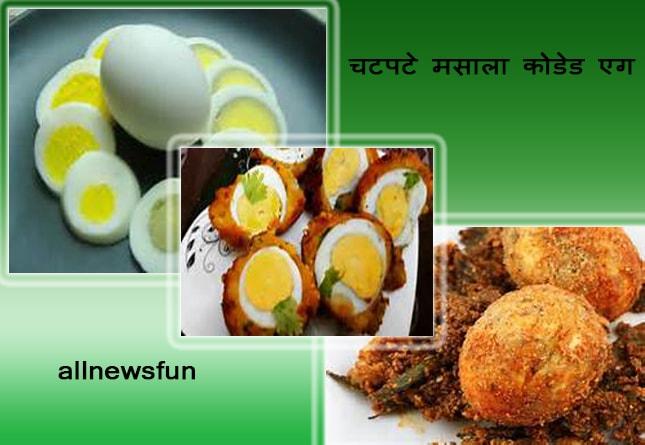 egg masala recipe hindi