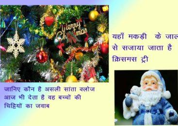 क्रिसमस क्यूँ मनाया जाता है – christmas kyu manaya jata hai