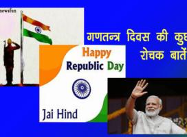 गणतन्त्र दिवस की कुछ रोचक बातें   gantantra diwas in hindi