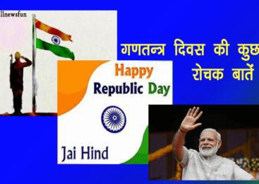 गणतन्त्र दिवस की कुछ रोचक बातें | gantantra diwas in hindi