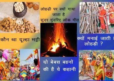 क्यों मनाया जाता है लोहड़ी का त्यौहार- lohri kyu manai jati hai