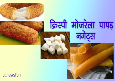 क्रिस्पी मोज़रेला पापड़ नगेट्स – mozzarella cheese recipe hindi