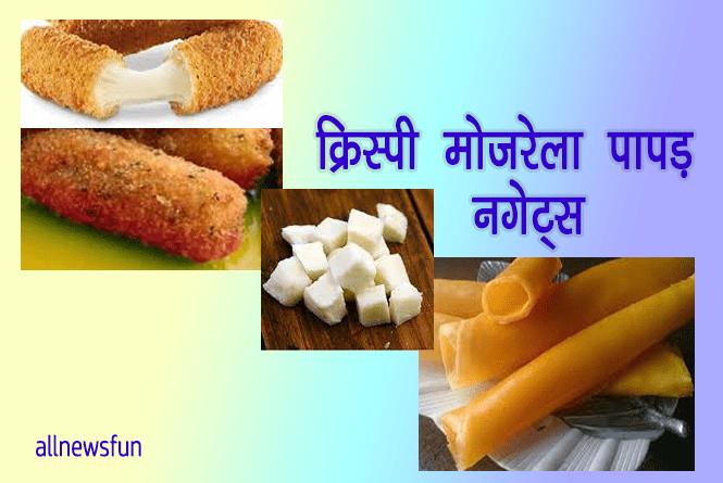 mozzarella cheese recipe in hindi