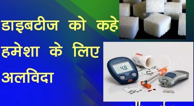 शुगर कम करने के 10 घरेलू नुस्खे – diabetes control tips in hindi