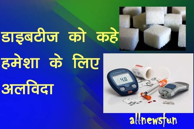 diabetes control tips in hindi