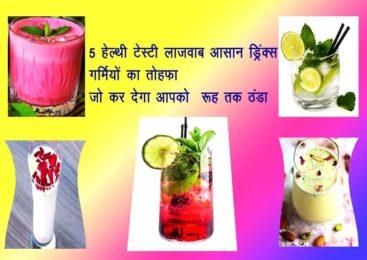 गर्मी की 5 ठंडी ड्रिंक रेसिपीज – 5 summer drink recipes in hindi