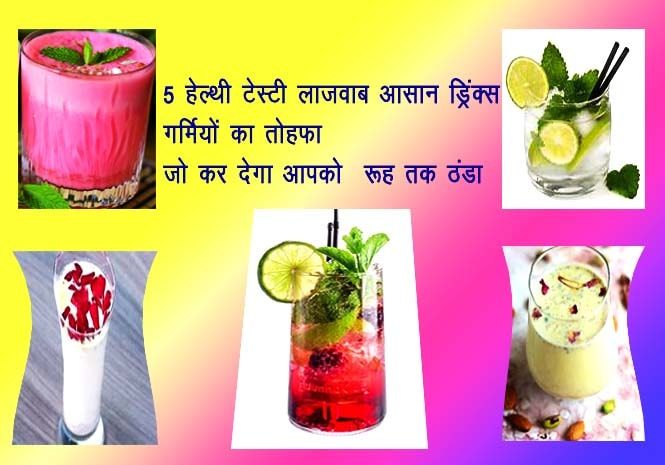 5 summer drink recipes hindi