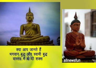 भगवान बुद्ध और स्वामी बुद्ध एक हैं या अलग