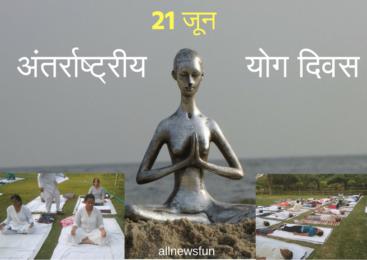 योग दिवस 21 जून को ही क्यों मनाया जाता है ?