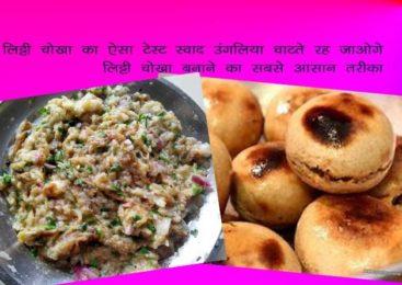 लिट्टी चोखा बनाने की सबसे अलग और आसान विधि – litti chokha recipe in hindi