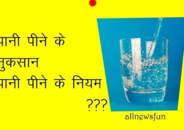 पानी पीने के नियम, पानी पीने का सही तरीका