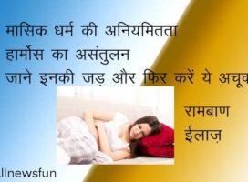 अनियमित मासिक धर्म के आसान और रामबाण इलाज – aniyamit masik dharm ka ilaj